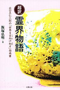 『超訳 霊界物語 ~出口王仁三郎の[世界を言向け和す]指南書』表紙カバー