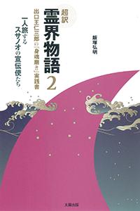 『超訳 霊界物語2 出口王仁三郎の[身魂磨き]実践書 ~ 一人旅するスサノオの宣伝使たち』表紙カバー