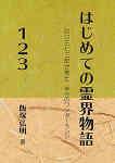 飯塚弘明著『はじめての霊界物語123』