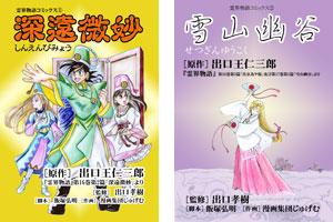 霊界物語コミックス