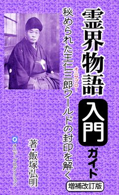 霊界物語入門ガイド【増補改訂版】