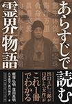 飯塚弘明著『あらすじで読む霊界物語』