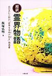 飯塚弘明著『超訳霊界物語』