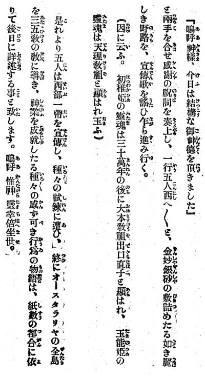 霊界物語第24巻の初版