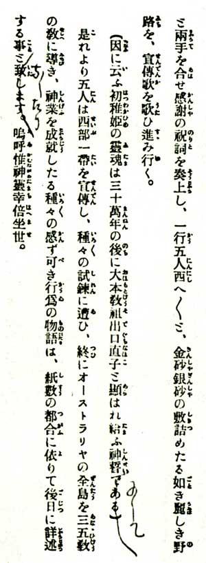 霊界物語第24巻の第三版(御校正本)
