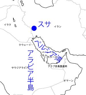 アラビア半島・ペルシア湾