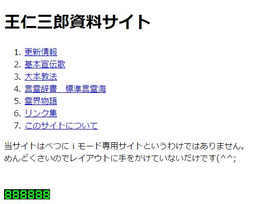 王仁三郎資料サイト