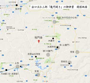 龍門開き関係地図